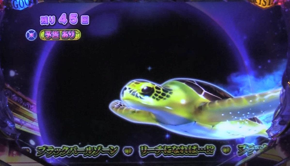 P大海物語4スペシャルBLACKのカメ通過画像