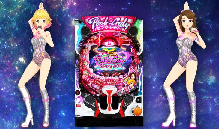 Pピンク・レディーの筐体画像