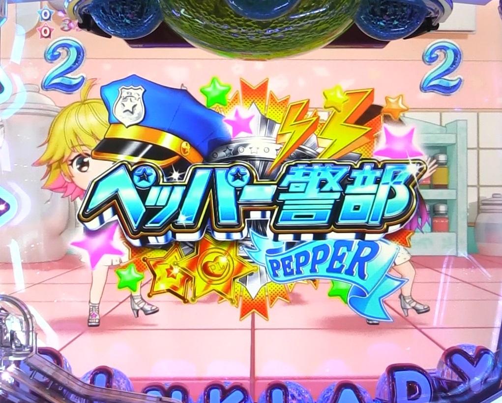 ぱちんこピンク・レディー 甘デジのペッパー警部シングル画像