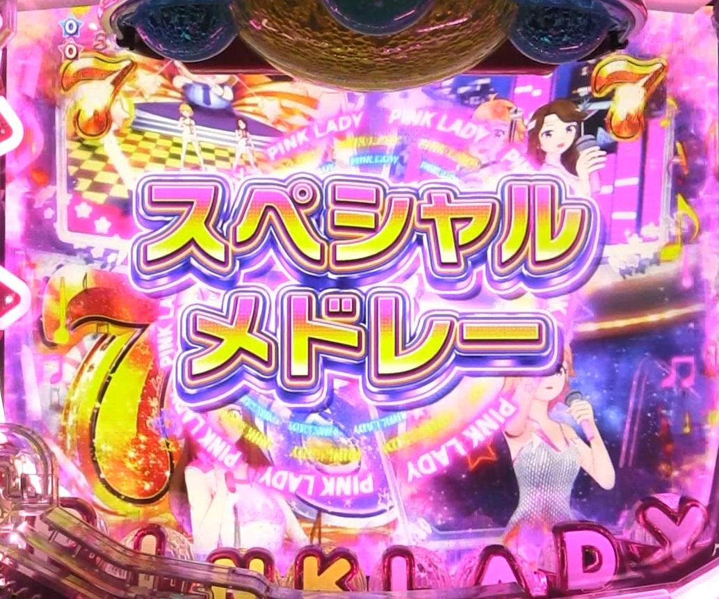 ぱちんこピンク・レディー 甘デジのスペシャルメドレーリーチ画像