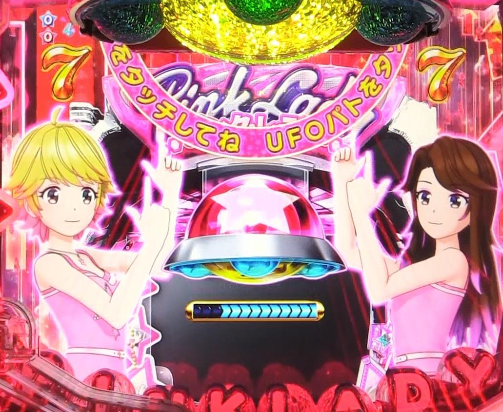 ぱちんこピンク・レディー 甘デジのUFOチャンスリーチタッチ画像