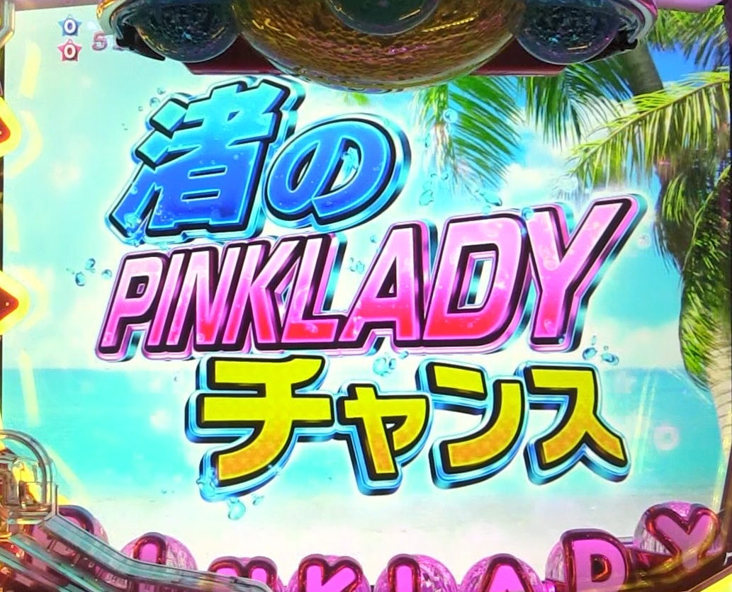 ぱちんこピンク・レディー 甘デジの渚のPINKLADYチャンスリーチ画像2