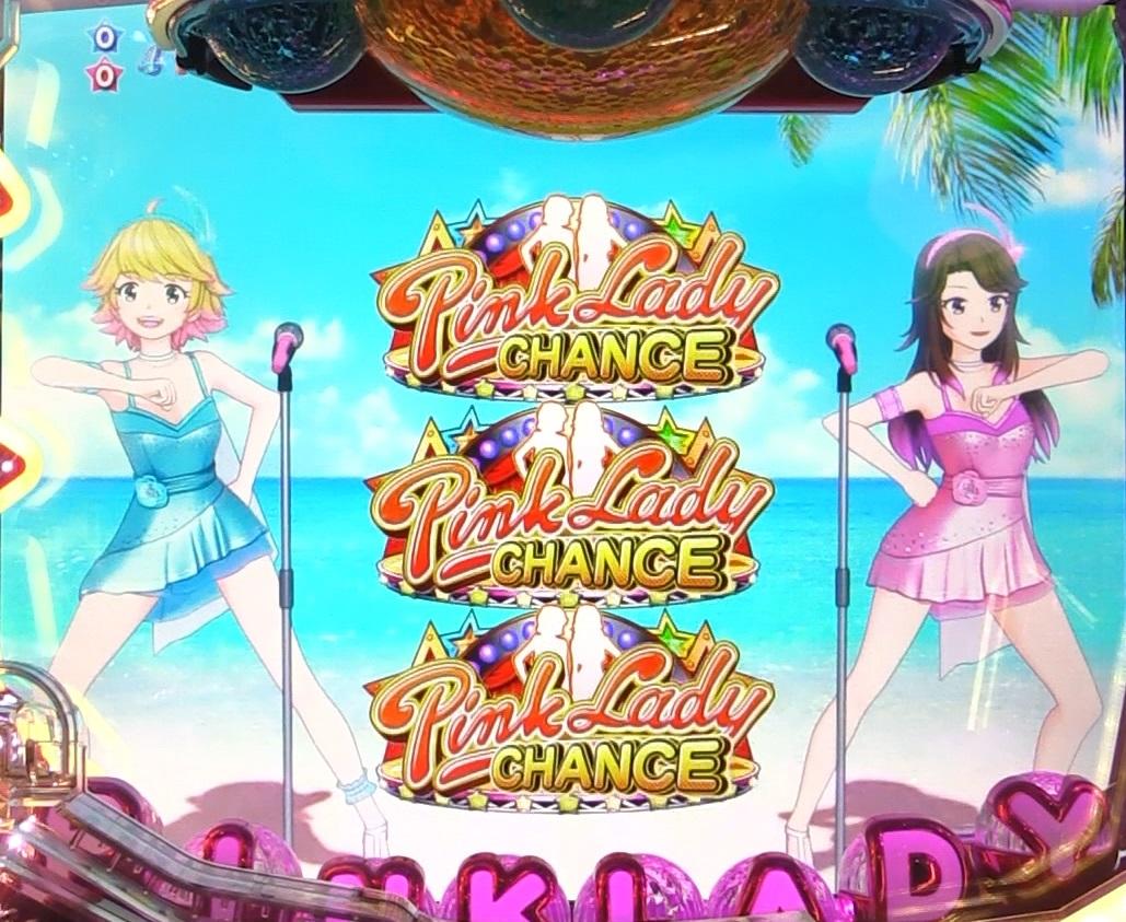 ぱちんこピンク・レディー 甘デジの渚のPINKLADYチャンスリーチ画像3