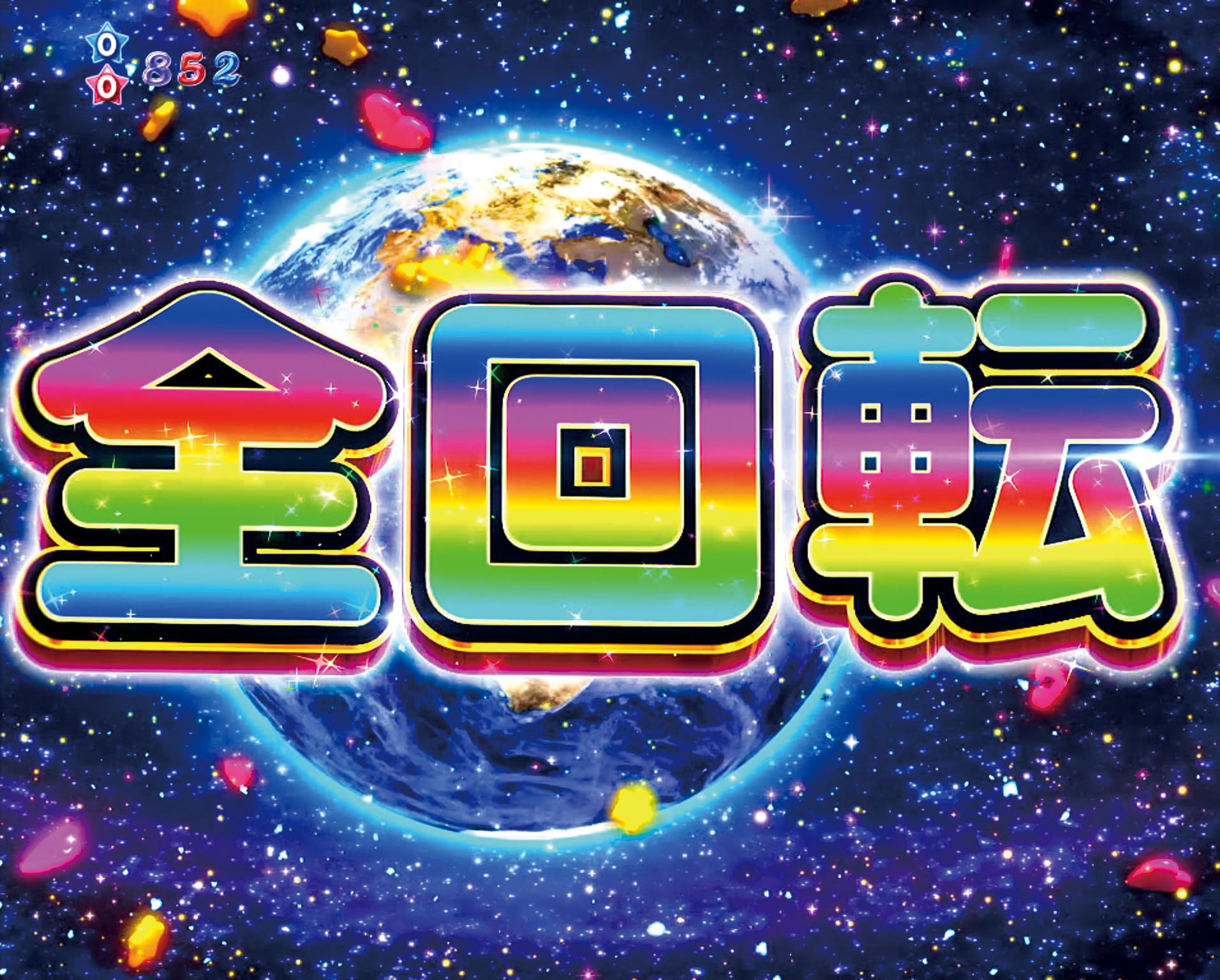 ぱちんこピンク・レディー 甘デジの全回転画像