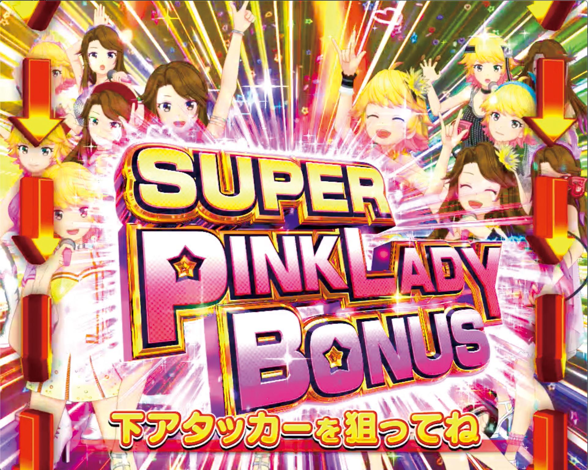 ぱちんこピンク・レディー 甘デジのSUPER PINKLADY BONUS画像