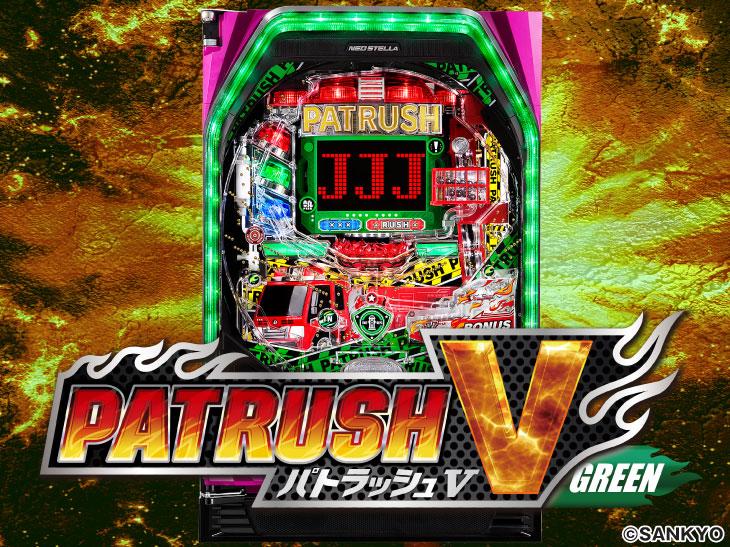 パチンコPパトラッシュV(GREEN)の筐体画像