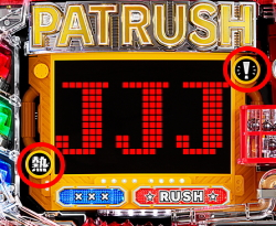 パチンコPパトラッシュV(RED)のランプ役物画像