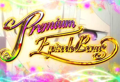 パチンコP Re:ゼロから始める異世界生活のプレミアムエピソードボーナス