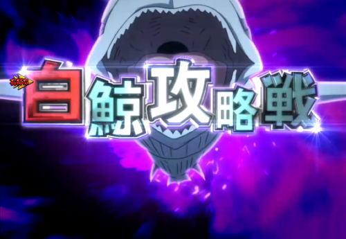 パチンコP Re:ゼロから始める異世界生活の白鯨攻略戦