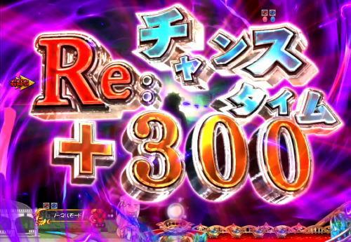 パチンコP Re:ゼロから始める異世界生活の時短330回