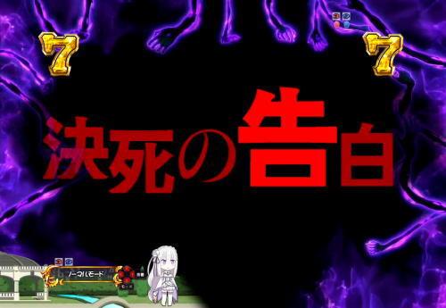 パチンコP Re:ゼロから始める異世界生活の赤タイトル