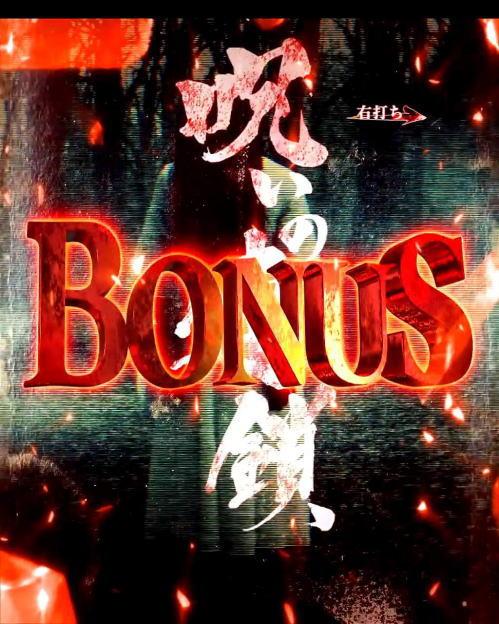 パチンコPAリング バースデイ 呪いの始まりFWCの呪いの連鎖BONUSの画像