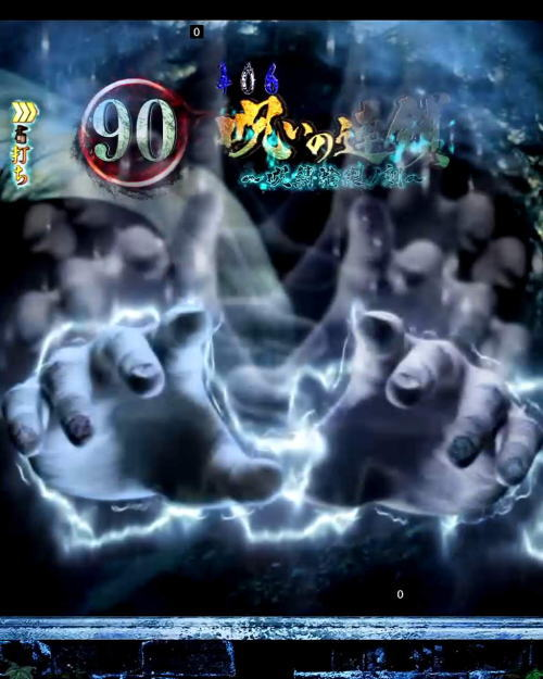 パチンコPAリング バースデイ 呪いの始まりFWCの呪縛輪廻ノ刻の画像