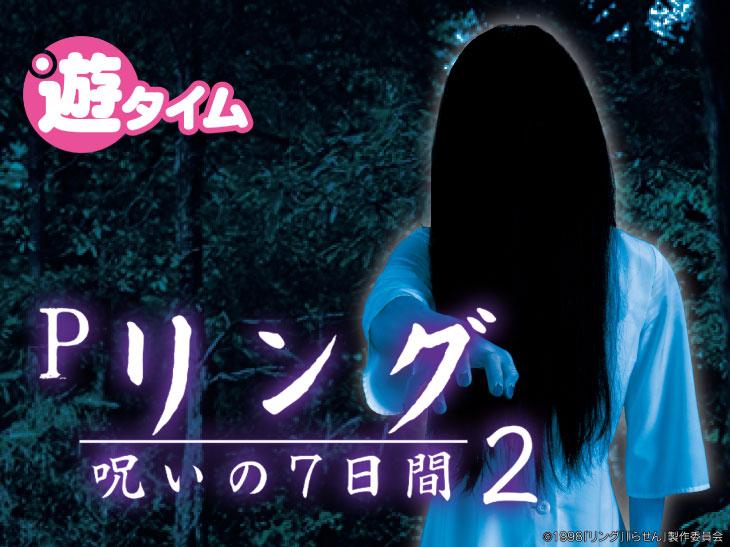 ぱちんこPリング 呪いの7日間2FSAの貞子画像