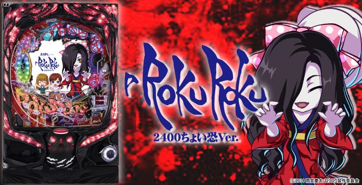 P ROKUROKU 2400ちょい恐Ver.の筐体画像