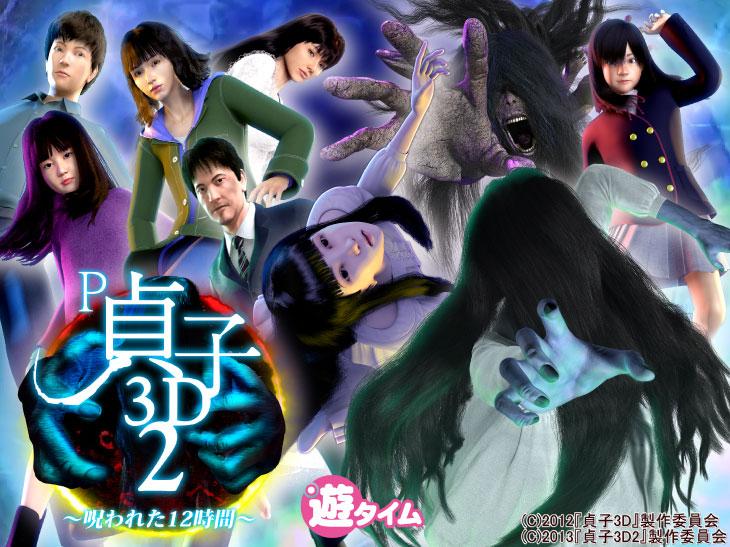 パチンコ P貞子3D2~呪われた12時間~のキャラ画像