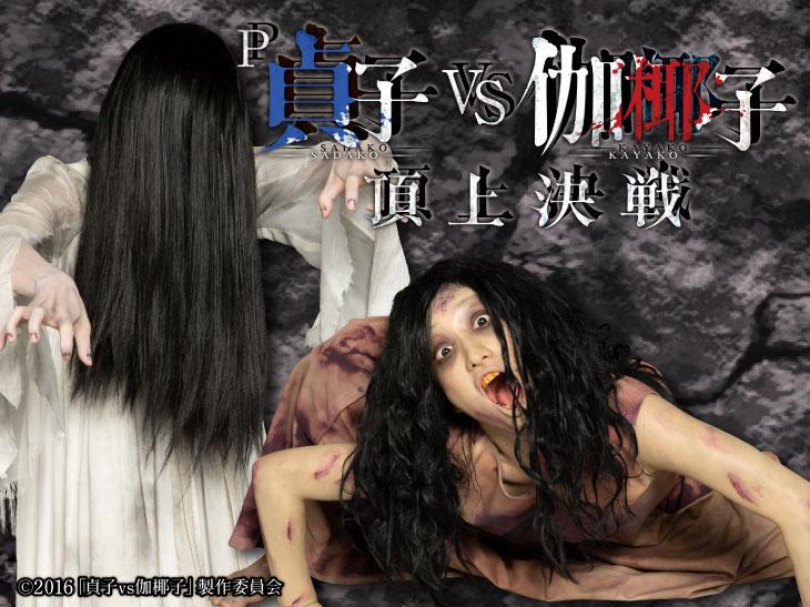 パチンコP貞子VS伽椰子のキャラ画像