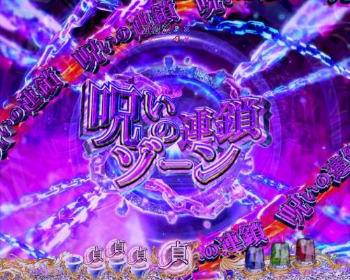 パチンコP貞子3D2 Light ~呪われた12時間~の呪いの連鎖ゾーン