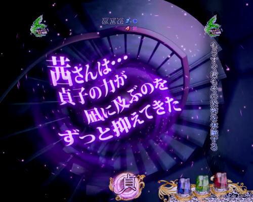 パチンコ P貞子3D2 Light ~呪われた12時間~の貞子SPリーチ
