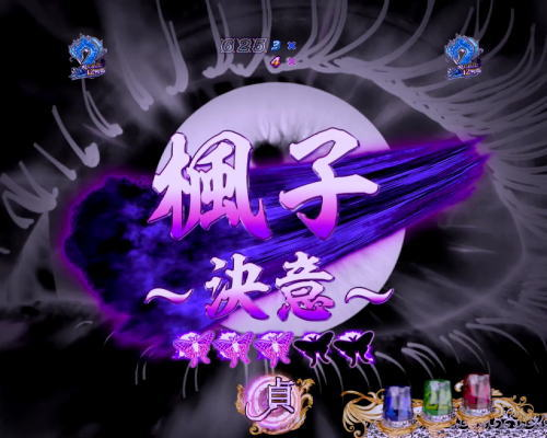 パチンコP貞子3D2 Light ~呪われた12時間~の楓子SP