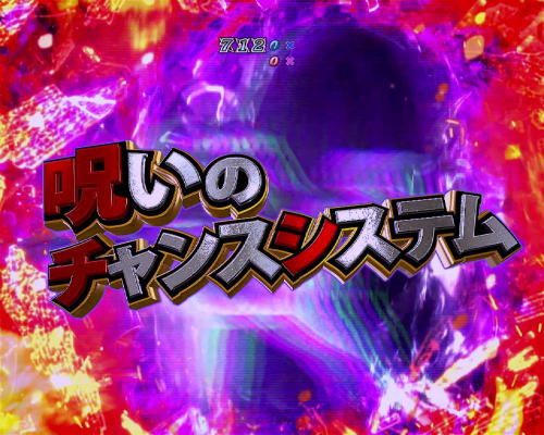 パチンコP貞子3D2 Light ~呪われた12時間~の呪いのチャンスシステム