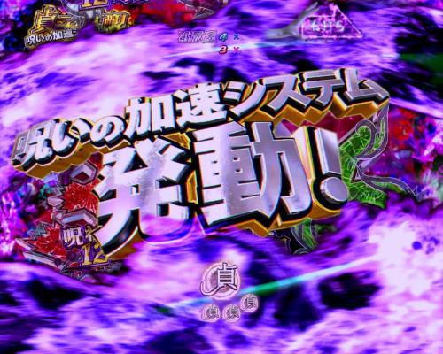 パチンコP貞子3D2 Light ~呪われた12時間~の貞子覚醒RUSHの画像