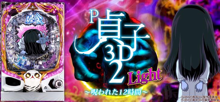パチンコP貞子3D2 Light ~呪われた12時間~の筐体画像