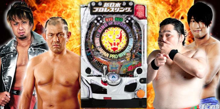 P新日本プロレスリングの筐体画像
