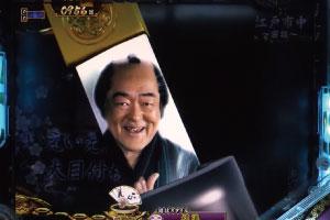 パチンコP真・暴れん坊将軍双撃登場キャラクターステップアップの画像
