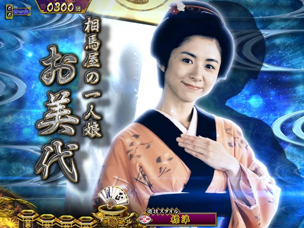 パチンコP真・暴れん坊将軍双撃登場キャラクターステップアップ3の画像