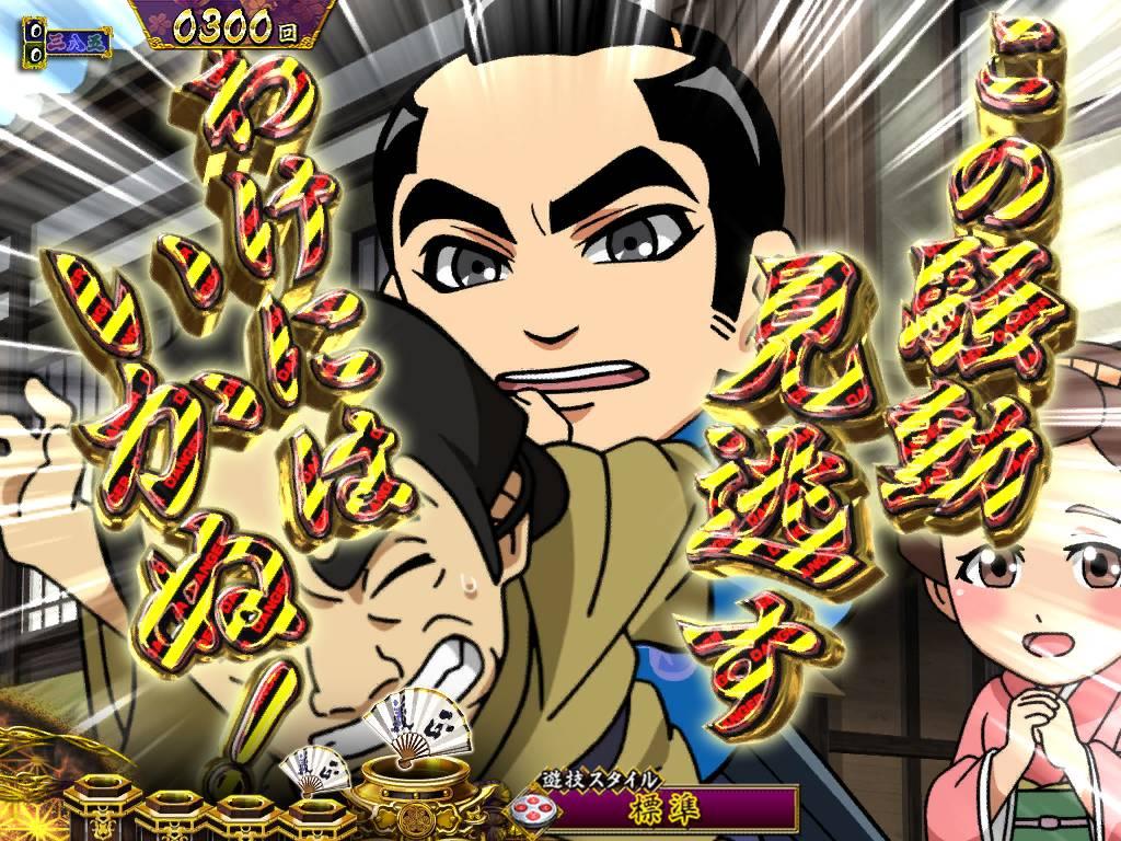 パチンコP真・暴れん坊将軍双撃キャラクターステップアップの画像