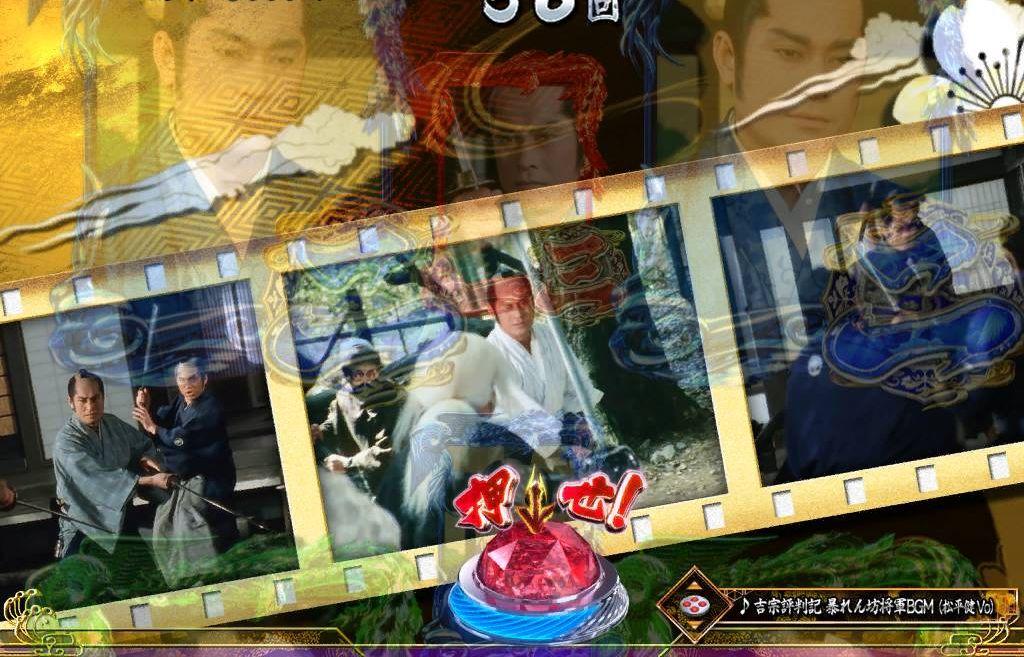 パチンコP真・暴れん坊将軍双撃のTVシリーズ押せの画像