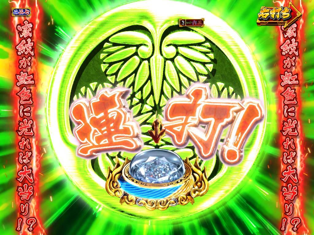 パチンコP真・暴れん坊将軍双撃御紋光チャンス緑の画像