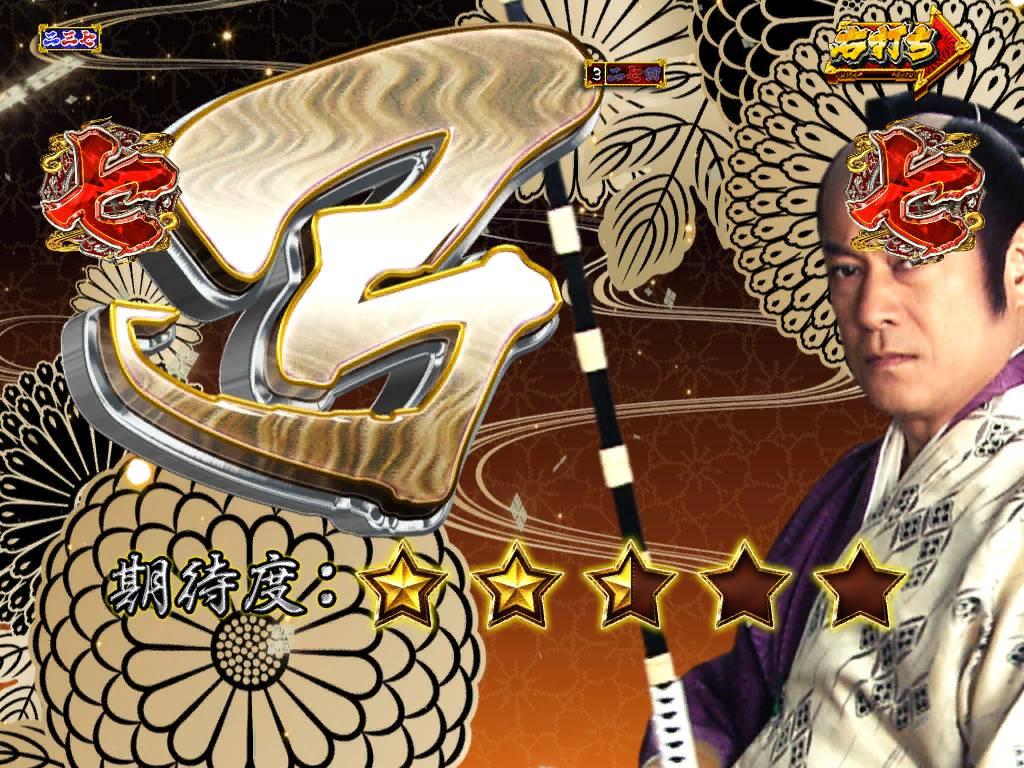 パチンコP真・暴れん坊将軍双撃吉宗リーチ弓の画像