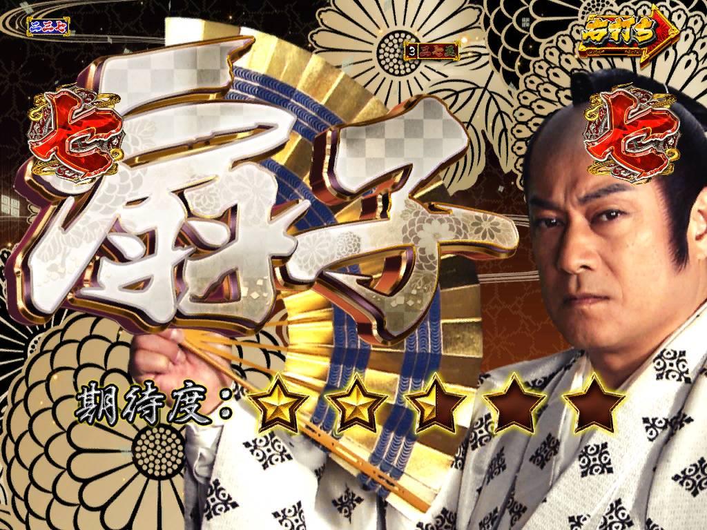 パチンコP真・暴れん坊将軍双撃吉宗リーチ扇子の画像