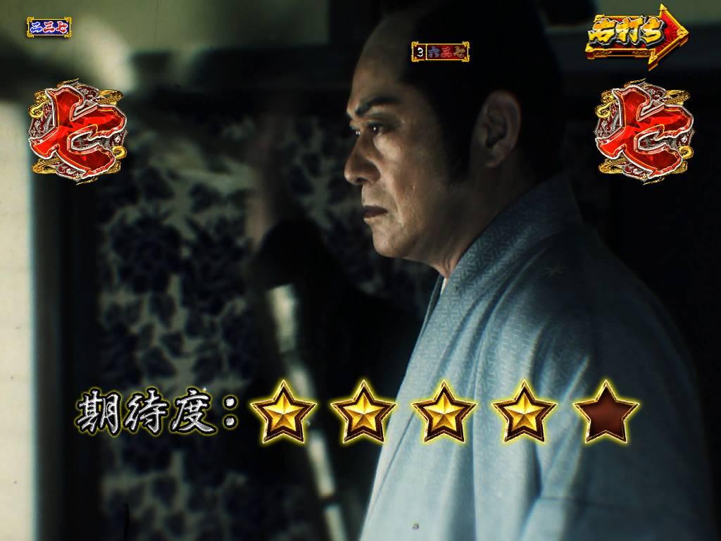 パチンコP真・暴れん坊将軍双撃スペシャル殺陣の画像