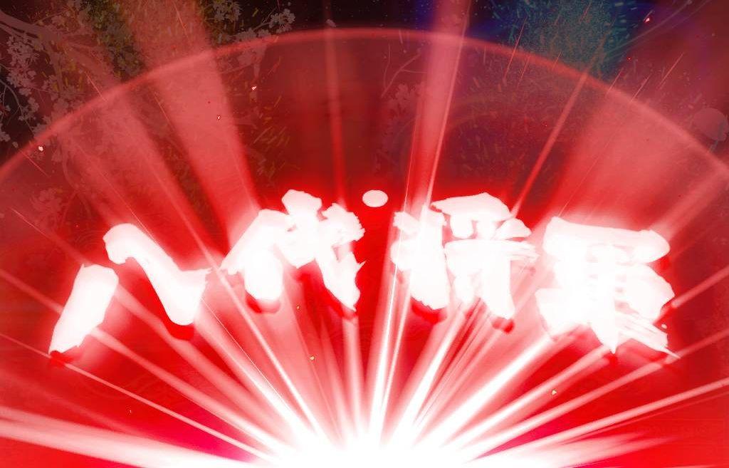 パチンコP真・暴れん坊将軍双撃八代将軍フラッシュバック赤の画像