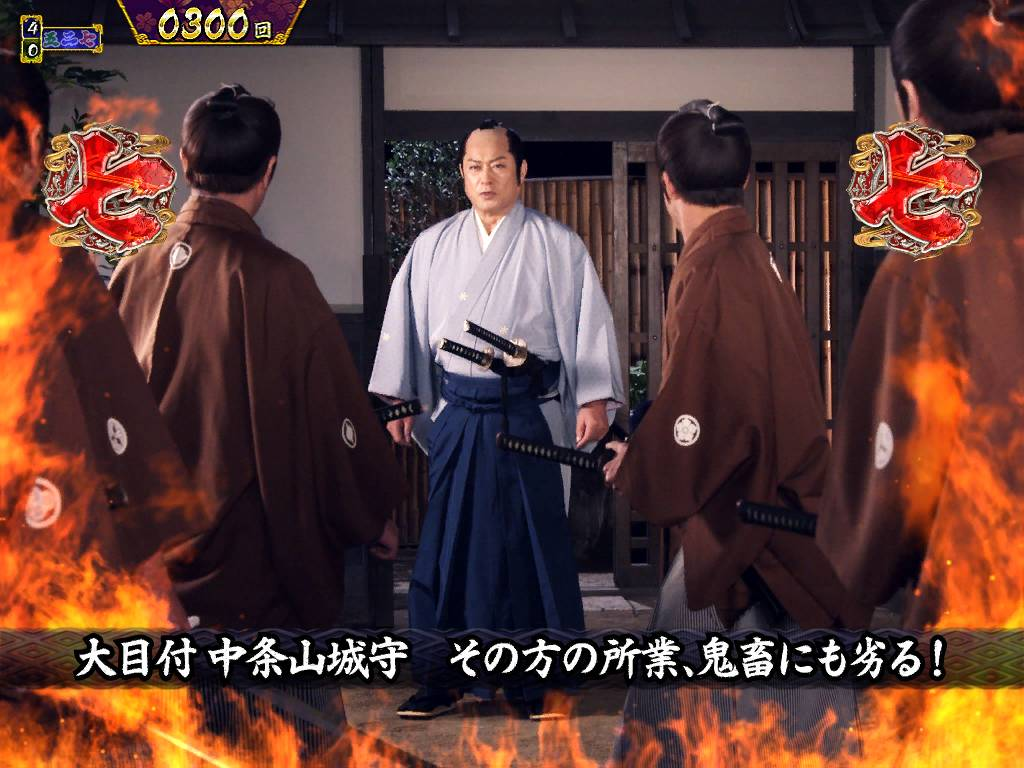 パチンコP真・暴れん坊将軍双撃越後屋の陰謀徳田の画像