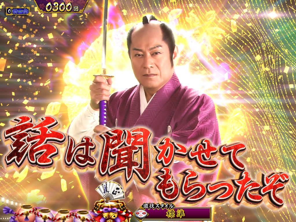 パチンコP真・暴れん坊将軍双撃盃の味は徳田の画像