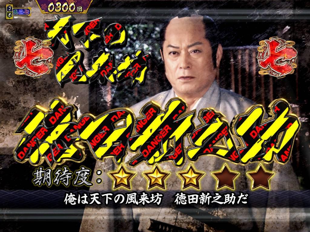 パチンコP真・暴れん坊将軍双撃徳田デンジャーの画像