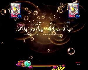 パチンコPフィーバー真花月2夜桜バージョンの風流花月リーチの画像
