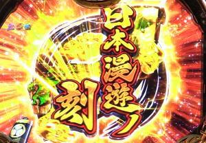 P真・黄門ちゃまの日本漫遊ノ刻の画像