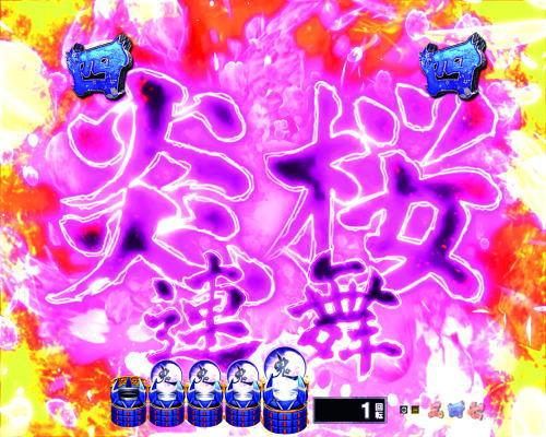 パチンコP新鬼武者 DAWN OF DREAMSの炎桜連舞リーチ
