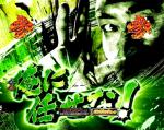 ぱちんこ新・必殺仕置人の緑カットインの画像