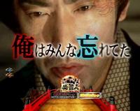 ぱちんこ新・必殺仕置人の主水の画像