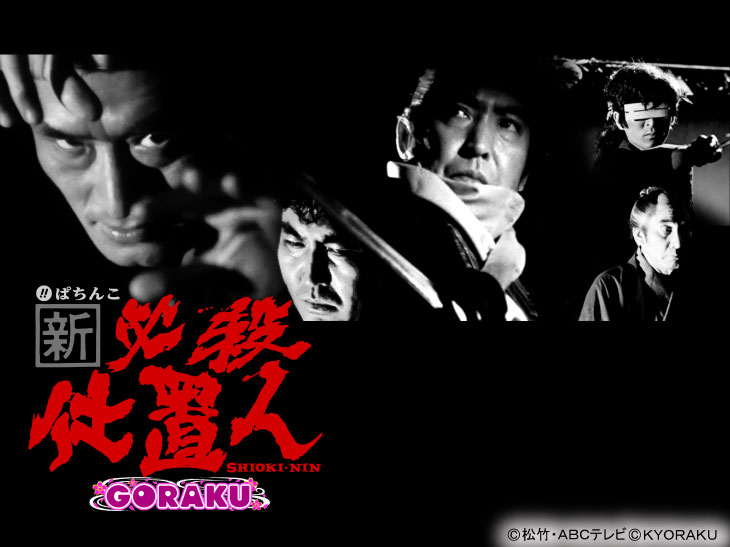 ぱちんこ 新・必殺仕置人 TURBO GORAKU Versionのキャラ画像