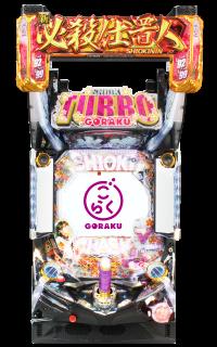 ぱちんこ 新・必殺仕置人 TURBO GORAKU Versionの筐体画像