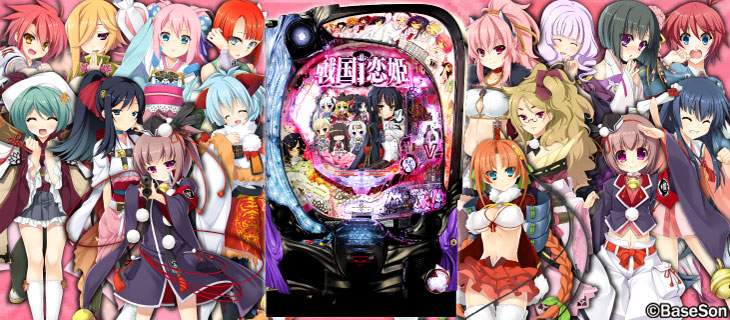 パチンコP戦国†恋姫 Vチャージverの筐体画像