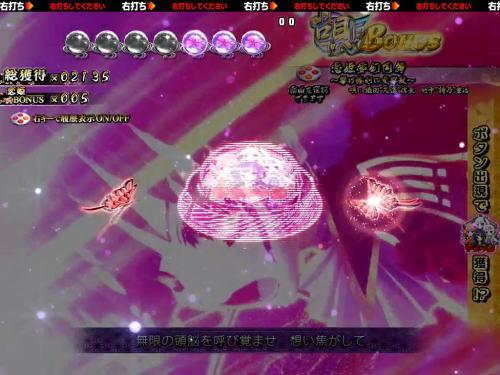 パチンコP戦国†恋姫 Vチャージverの赤蝶ボタン