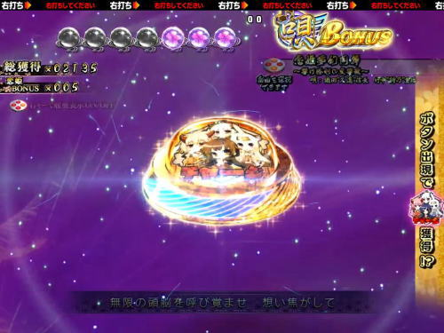 パチンコP戦国†恋姫 Vチャージverの金ボタン